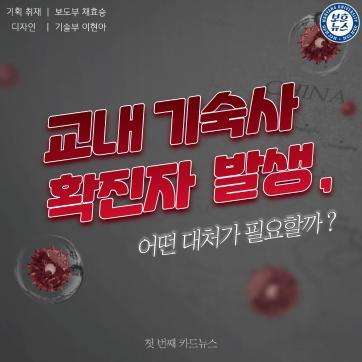 [2021-1] 교내 기숙사 확진자 발생, 어떤 대처가 필요할까? (1부)